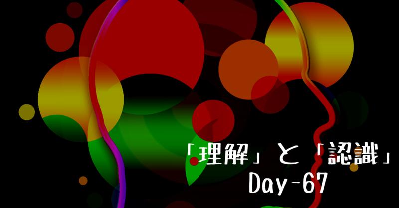 理解」と「認識」→「自己理解」と「自己認識」/Day-67(off) 野村 ...
