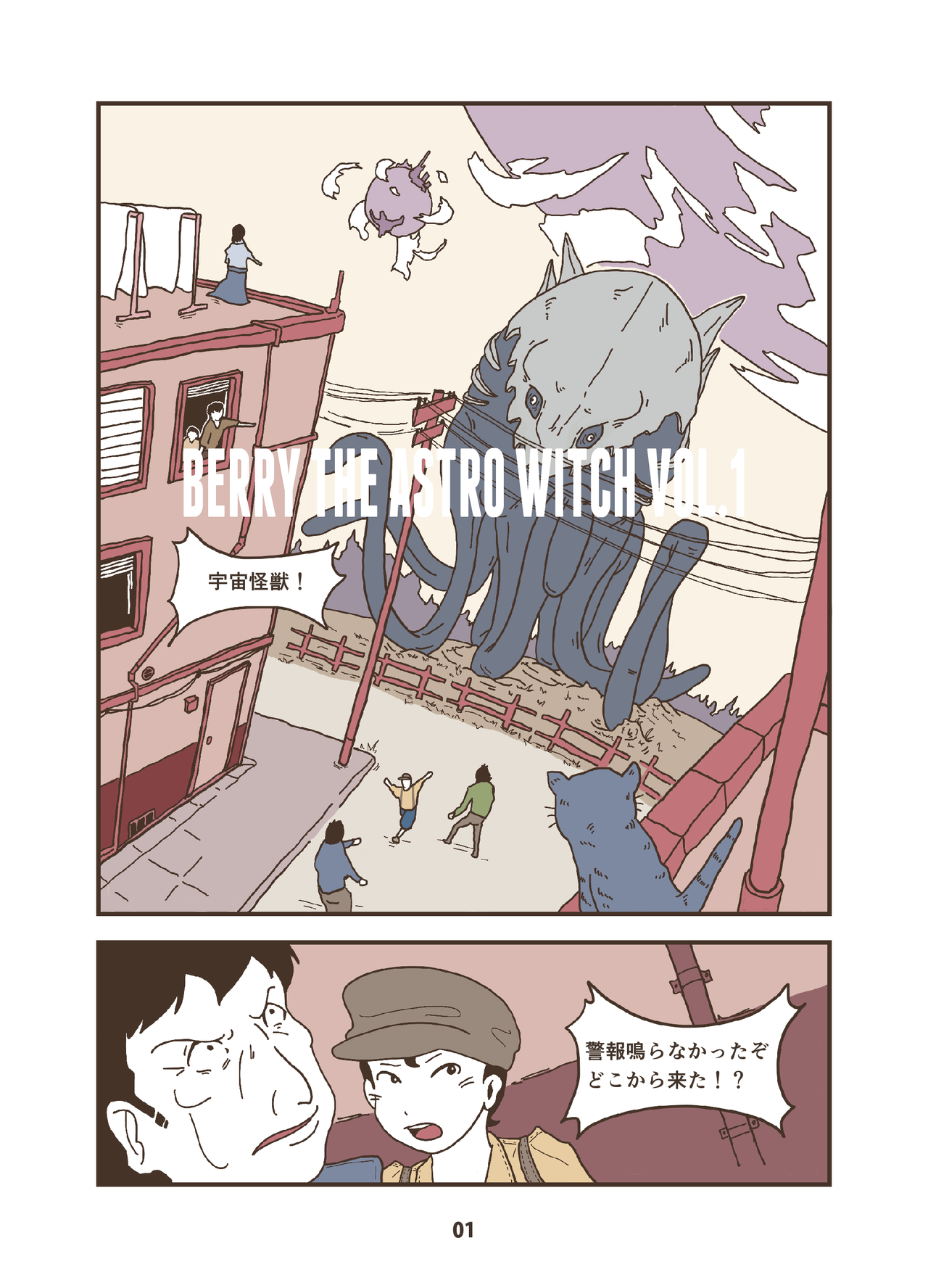 Berry_the_astro_witch_ep01_note_アートボード1