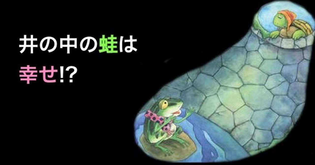 の を 蛙 知らず 井 中 の 大海