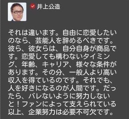 アイドル 恋愛 禁止