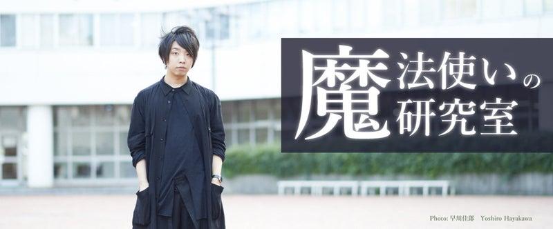 魔法使いの研究室-01