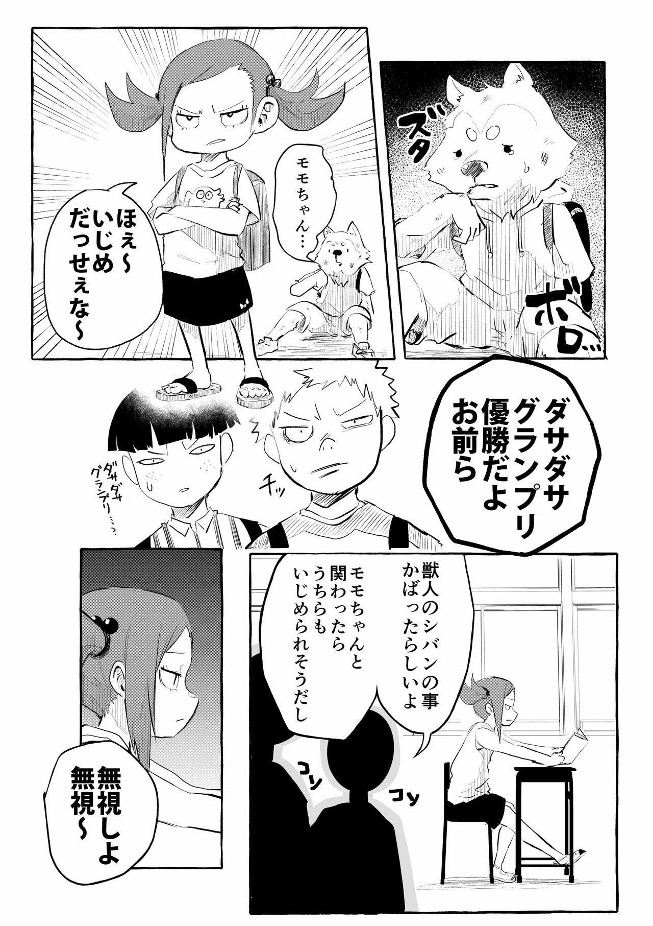 獣人ダンディ_001