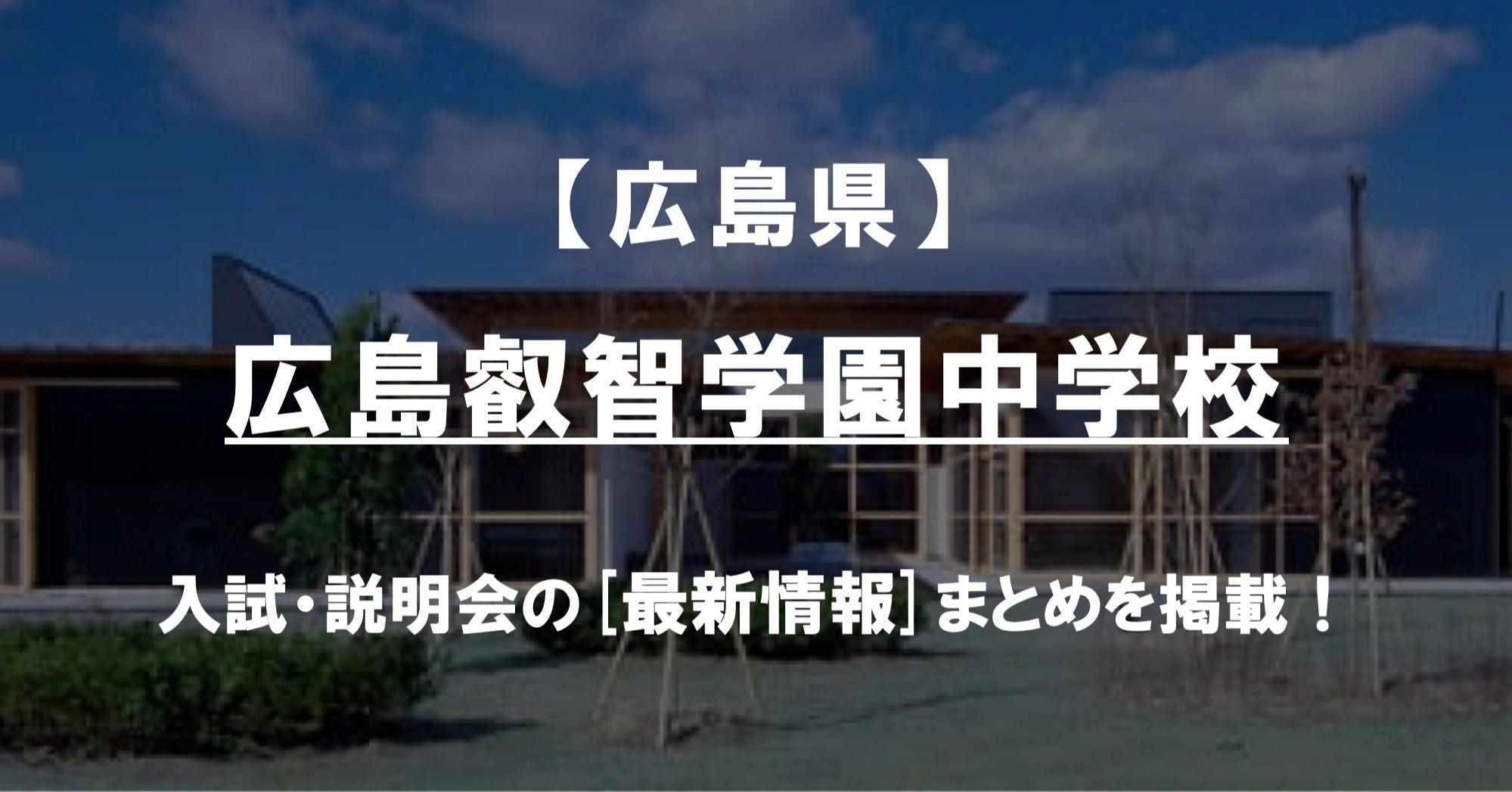 学園 広島 中学校 叡智
