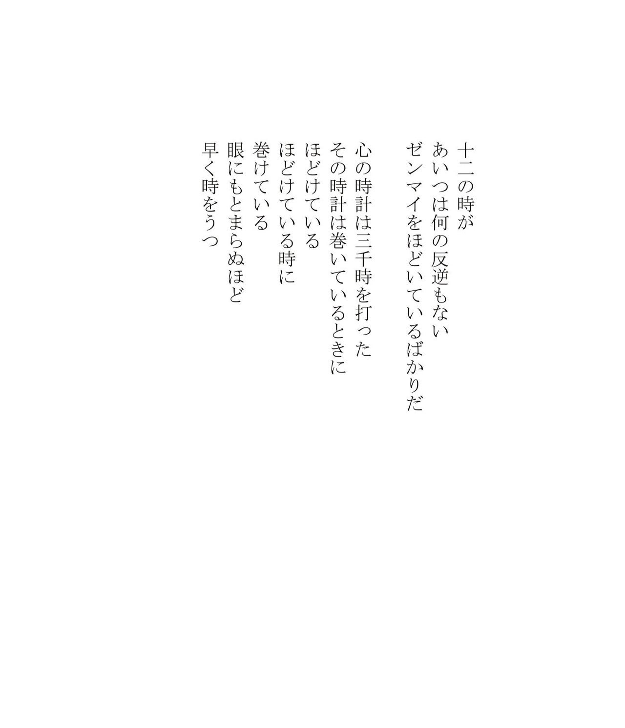 反逆 の 詩