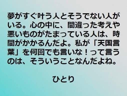 斎藤 一人 天国 言葉