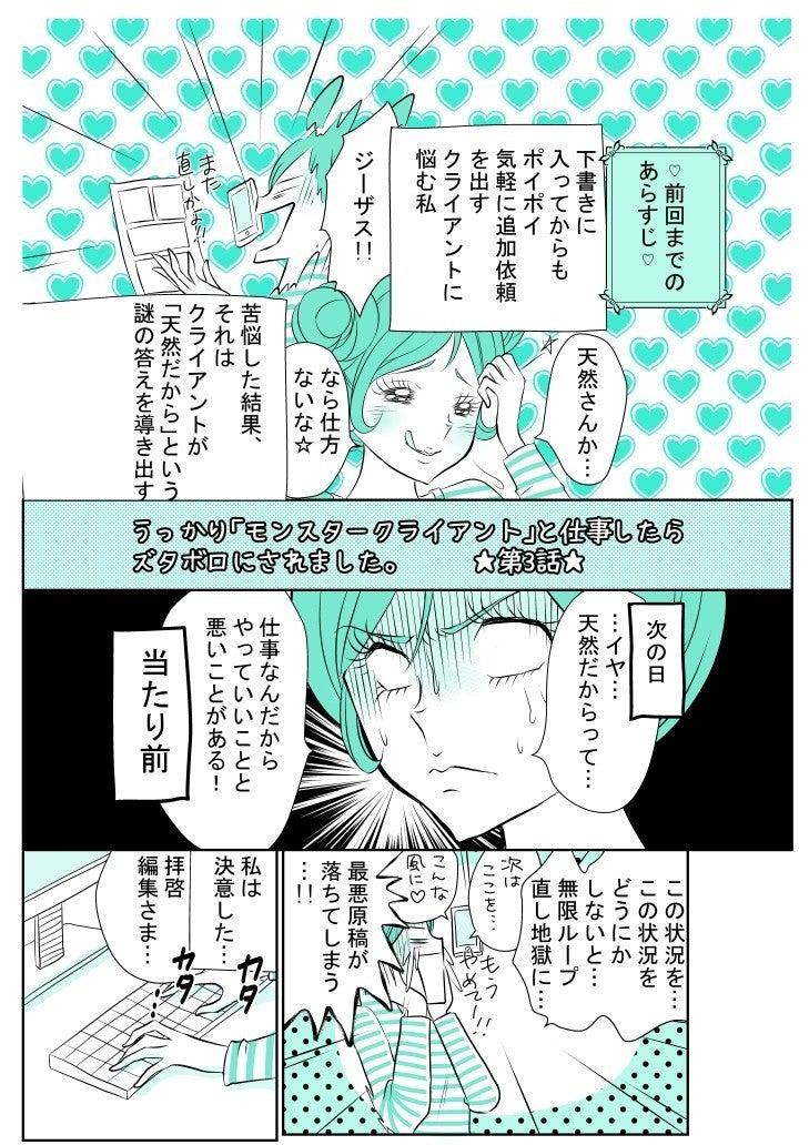モンスター3話1p