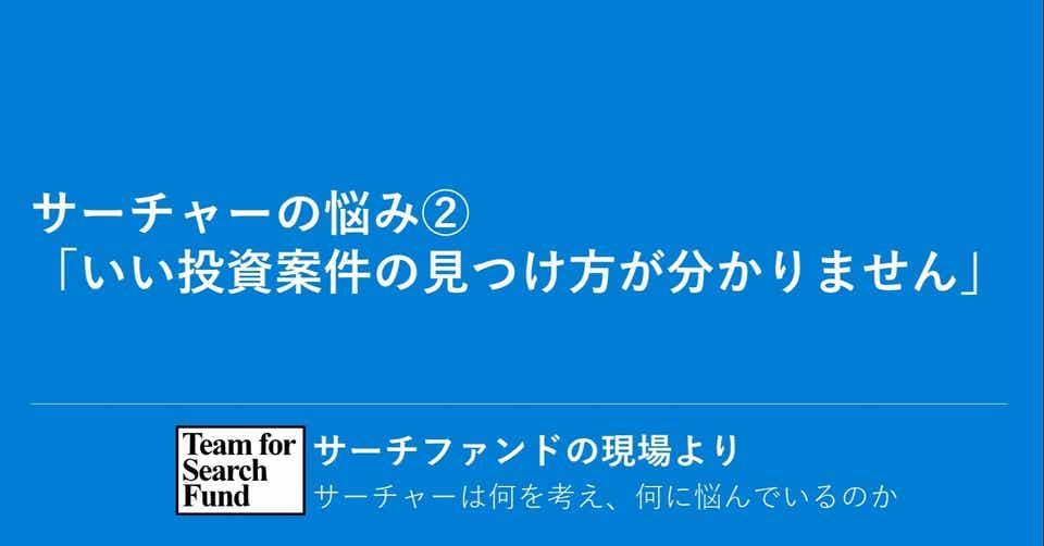 サーチャーの悩み②:よい投資案件の見つけ方が分かりません Kimitake ...