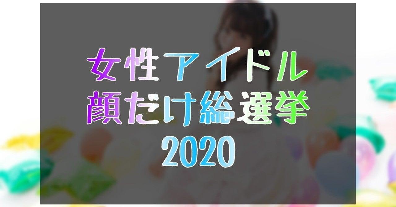 総 顔 2020 だけ 選挙