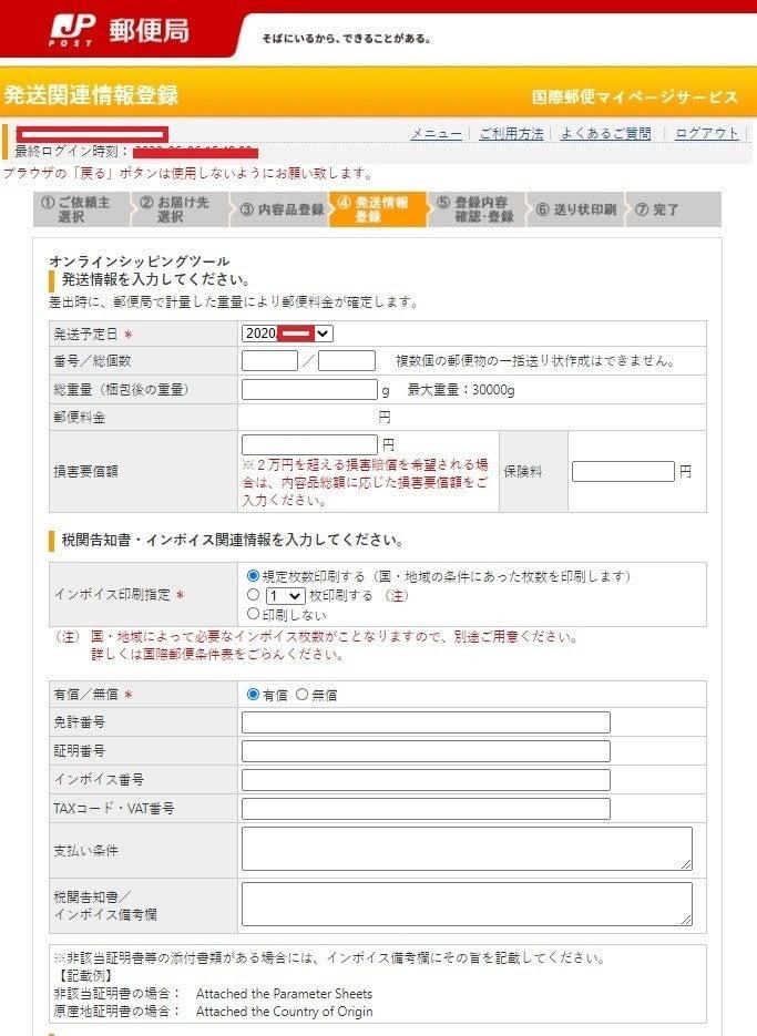 国際郵便5