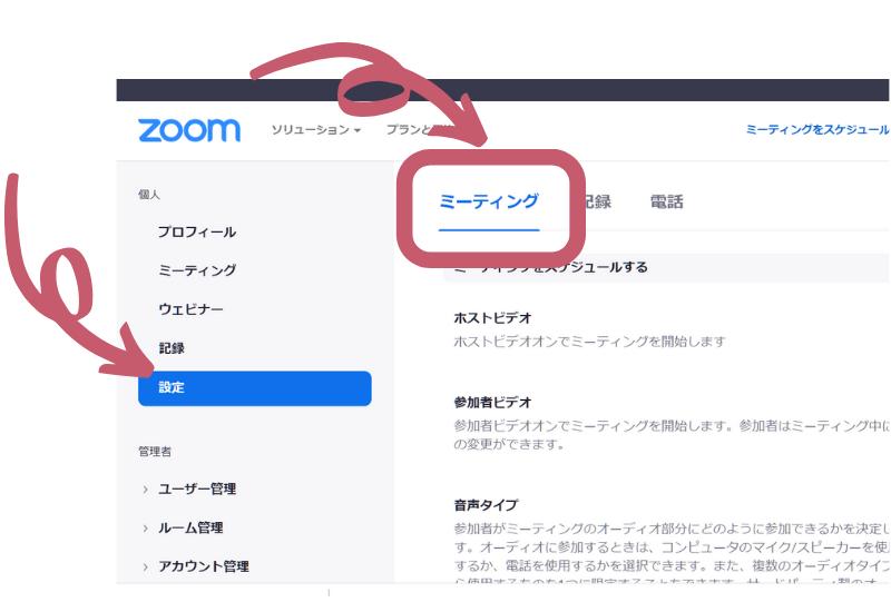 Zoom ホスト
