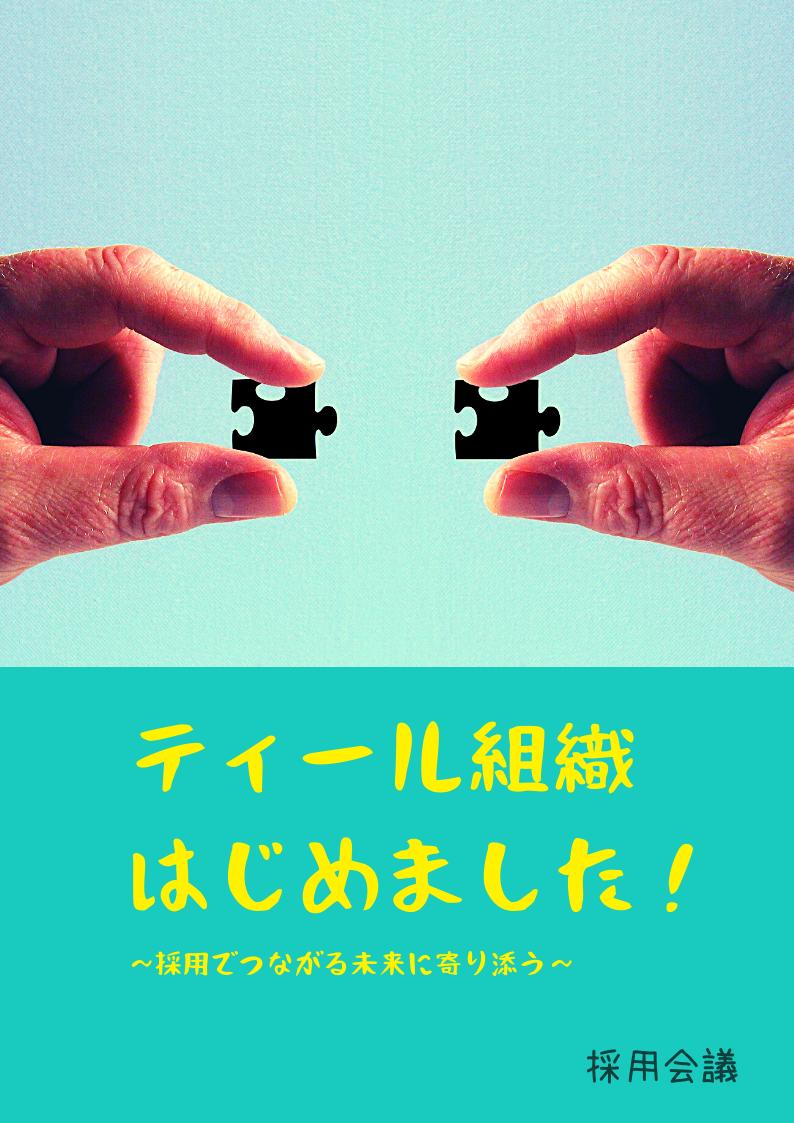 採用会議の組織運営 〜ティール組織とは〜|採用会議|note
