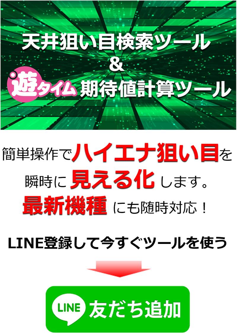 ターン 恩恵 天井 モンキー 4 パチスロ モンキーターン4