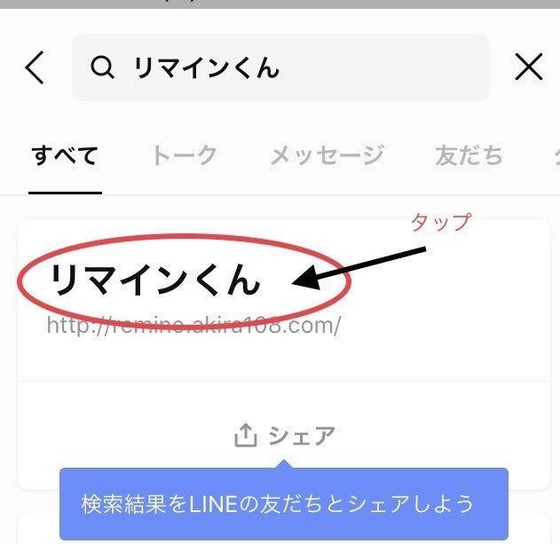 Line リマイン くん