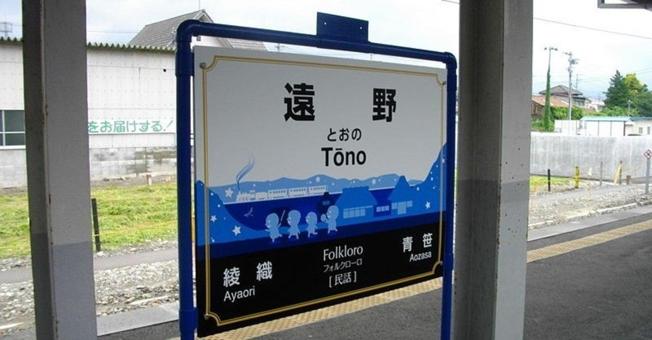 銀河鉄道の夜」の世界をエスペラント語で表現した釜石線|オモシロ ...