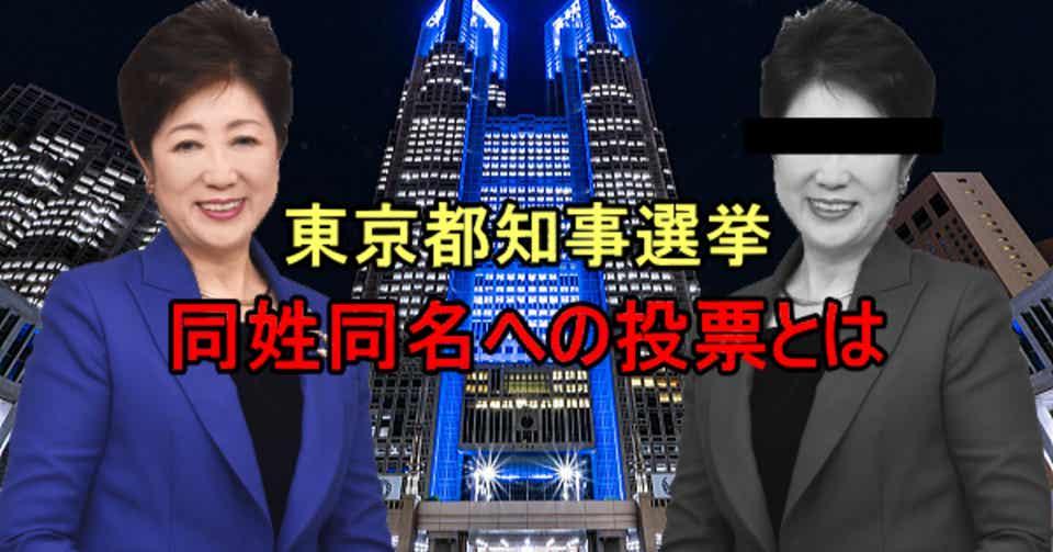 東京都知事選挙 同姓同名への投票とは|モンキーポッド|note