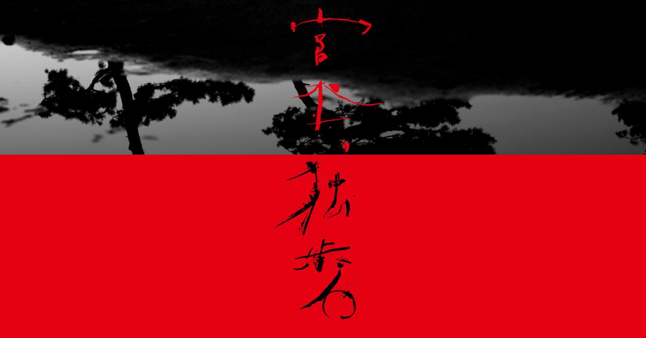 宮本浩次 赤いスイートピー