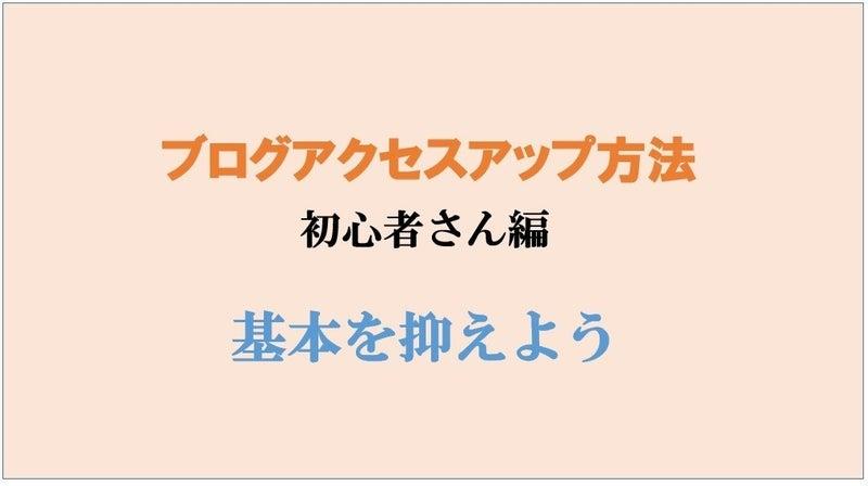 ブログアクセスアップ方法初心者編2020 wordpress
