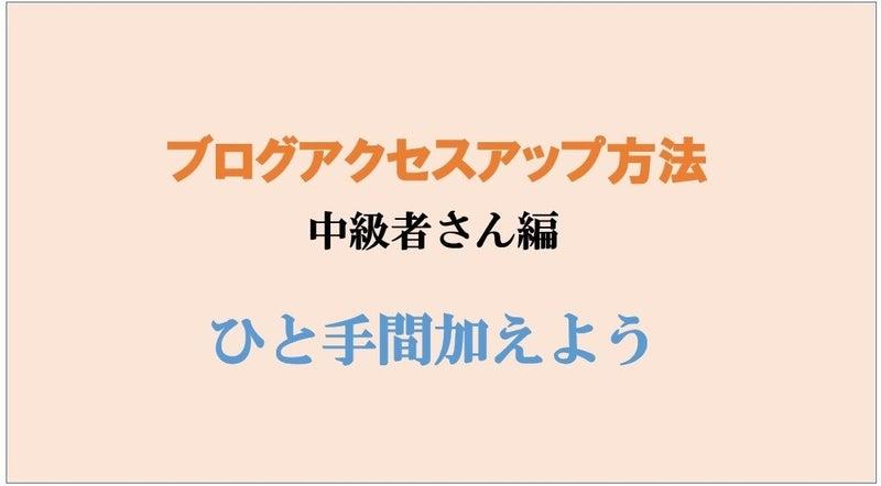ブログアクセスアップ方法中級者編2020 wordpress