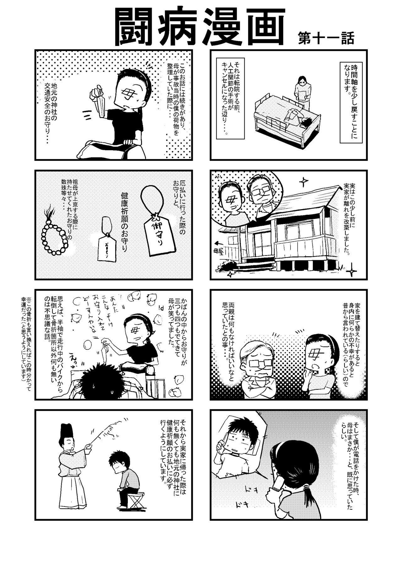 日記 そらまめ 闘病