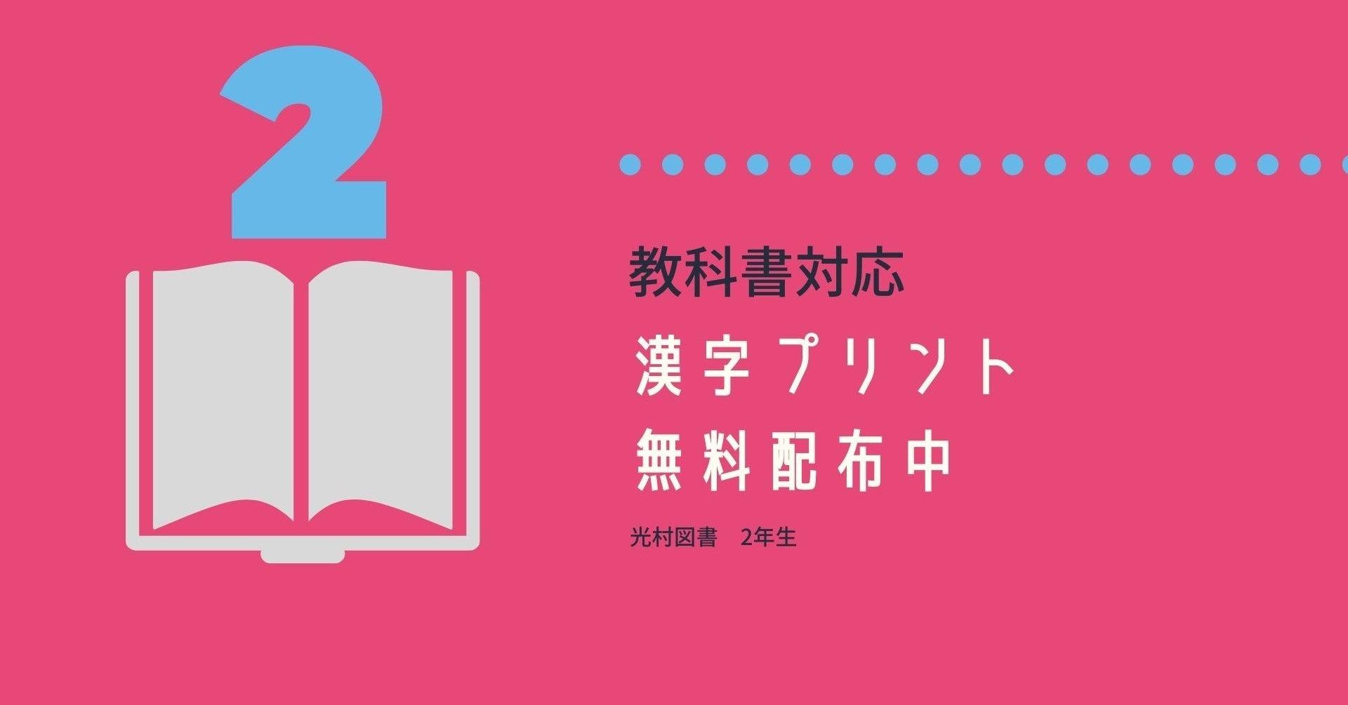 ふきのとう漢字