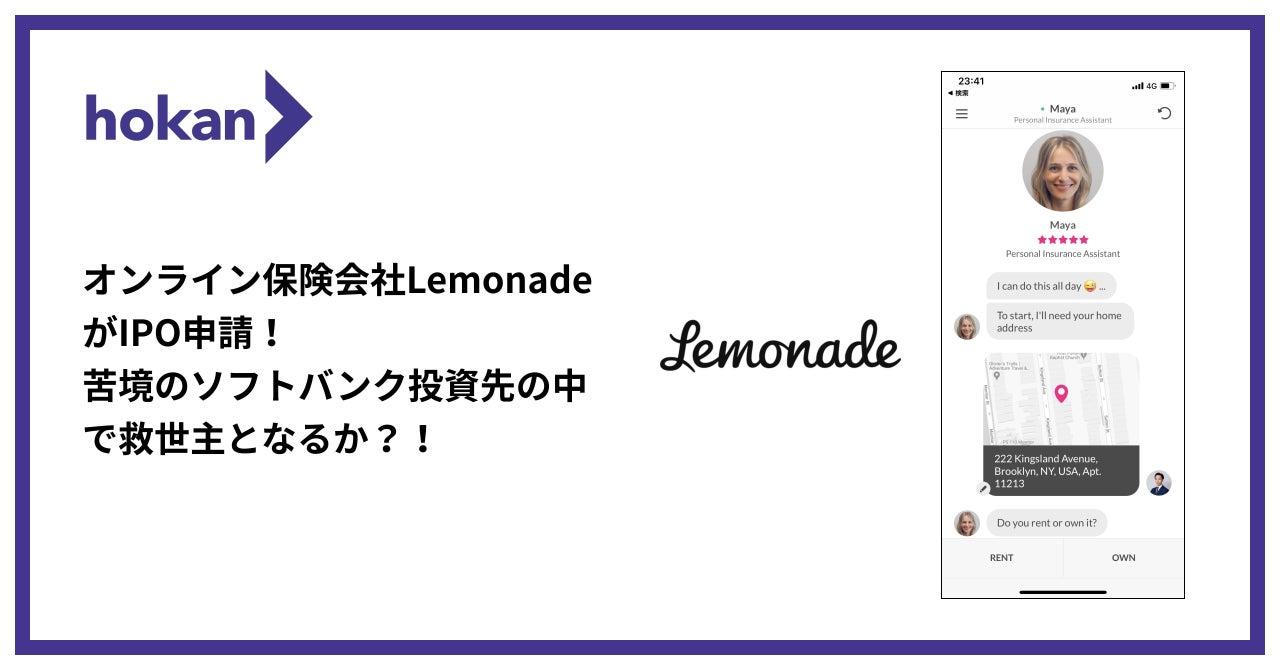オンライン保険会社LemonadeがIPO申請!苦境のソフトバンク投資先の中で救世主となるか?!|Masashige Obana|note