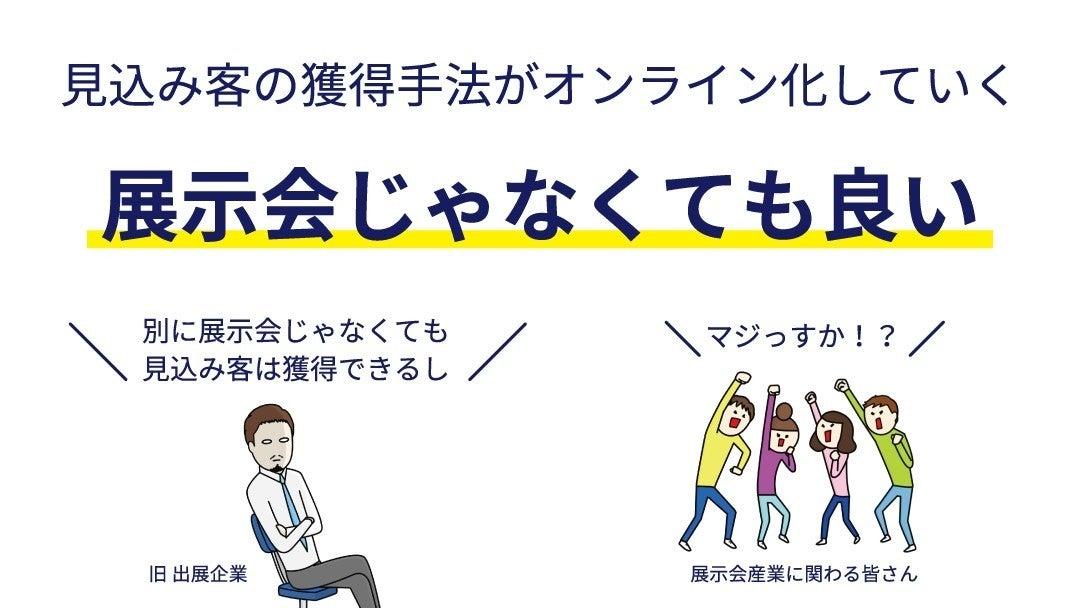 36新・展示会論02