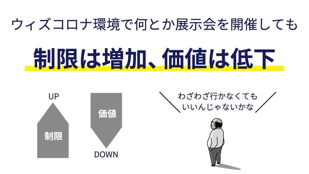 36新・展示会論03