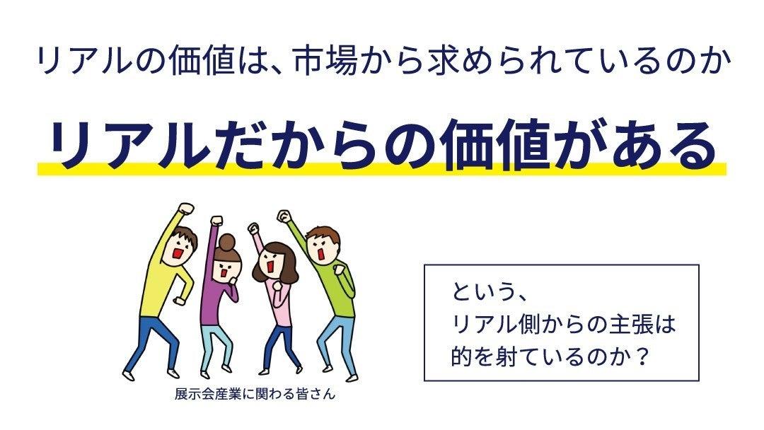 36新・展示会論04
