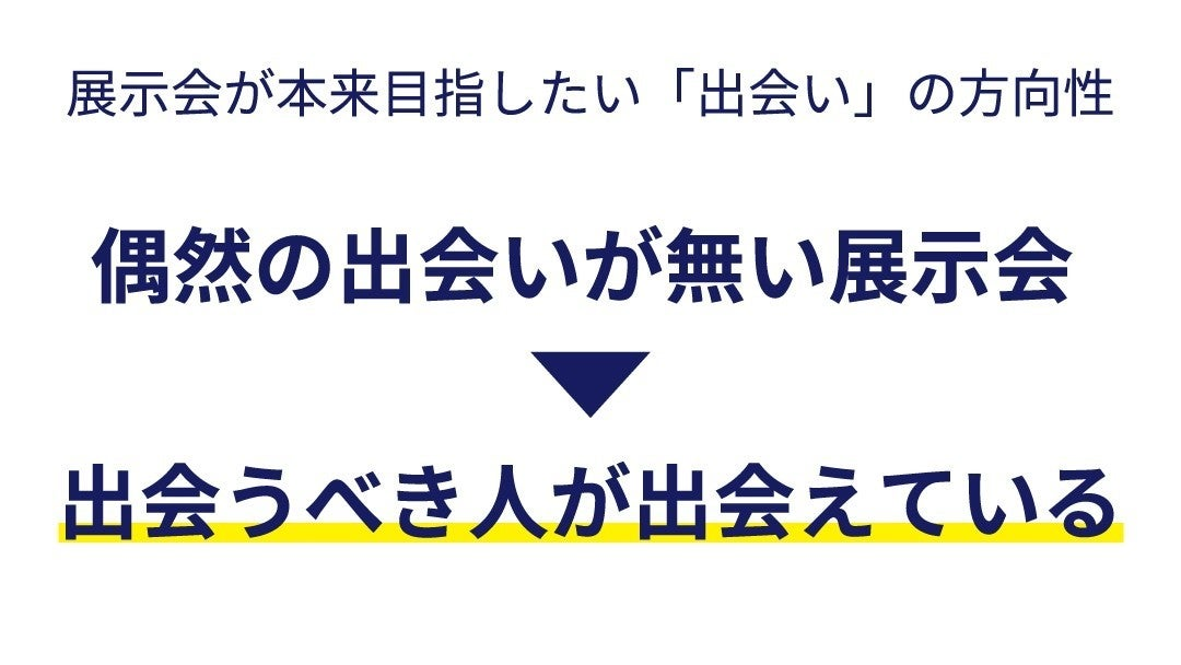 36新・展示会論07