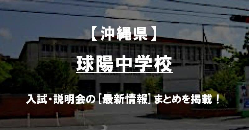 陽 中学校 球 中学入試情報