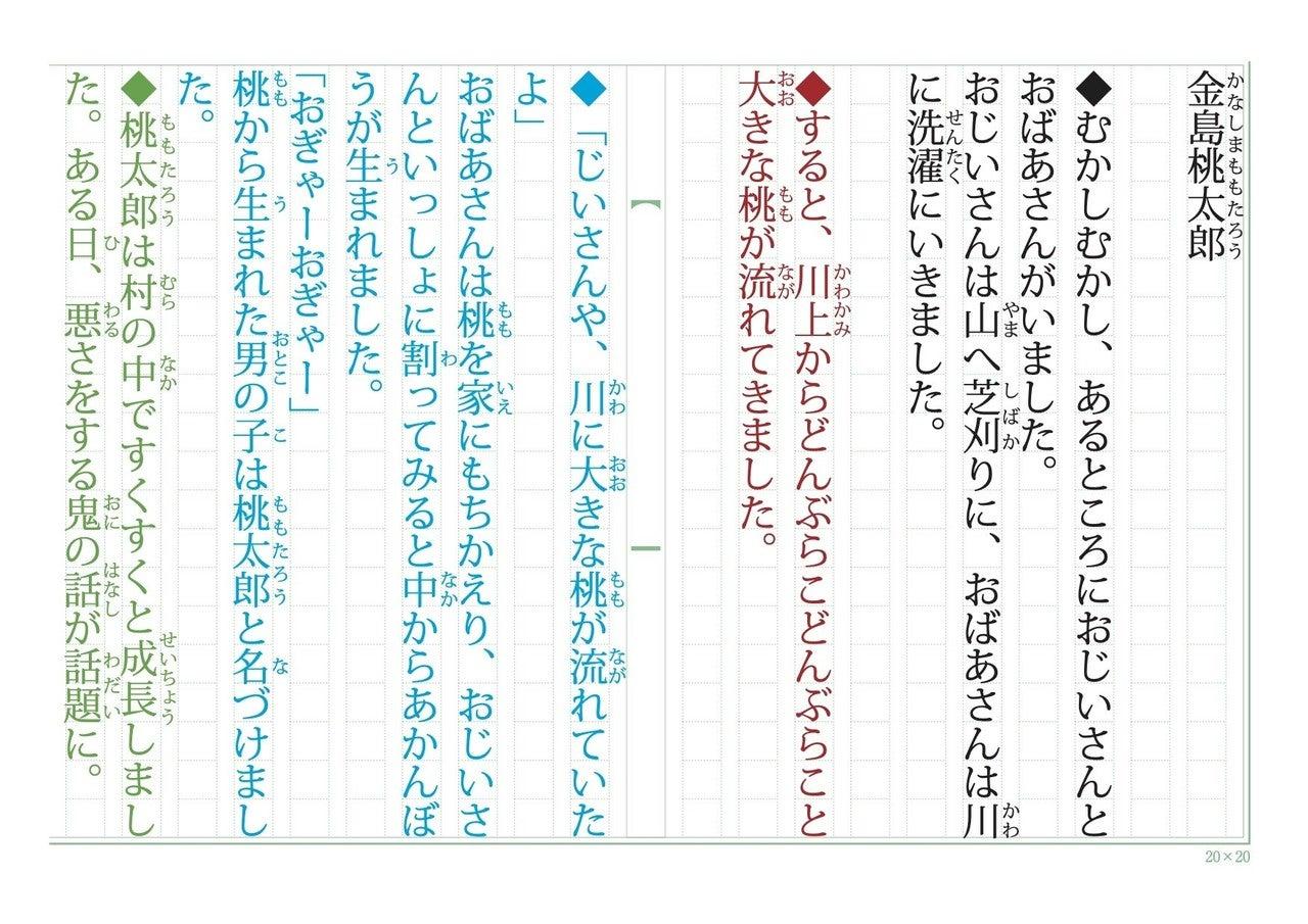 金島桃太郎の原稿用紙