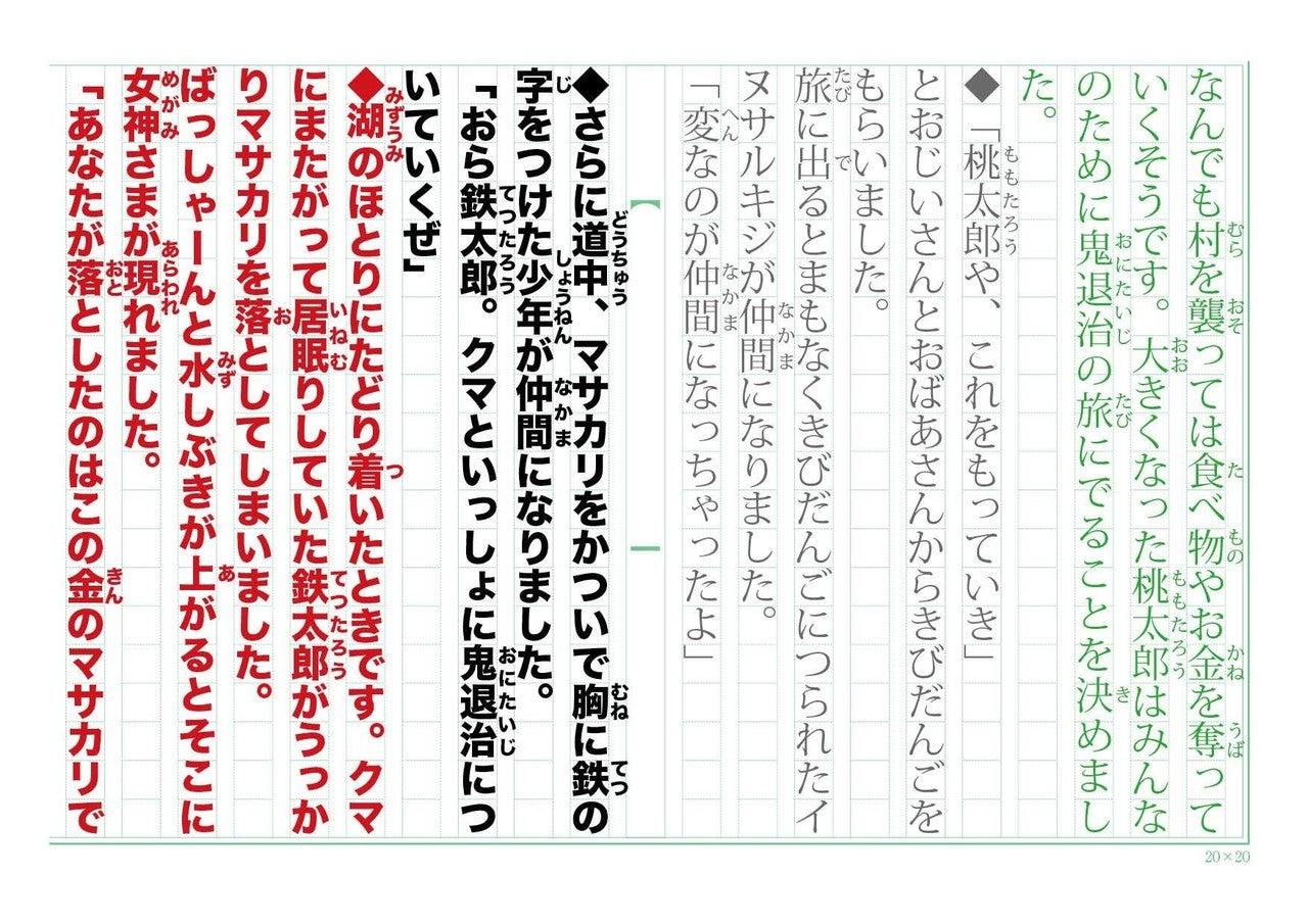 金島桃太郎2