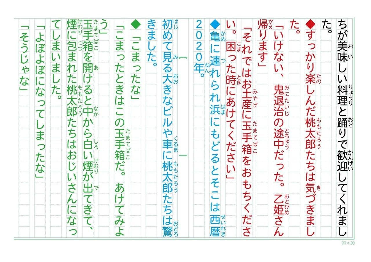 金島桃太郎4