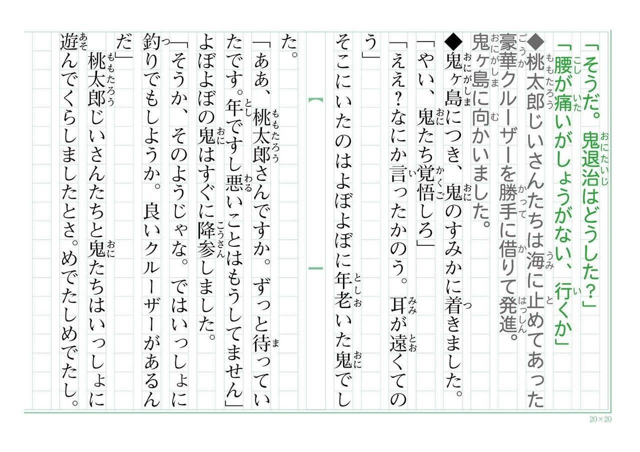 金島桃太郎5