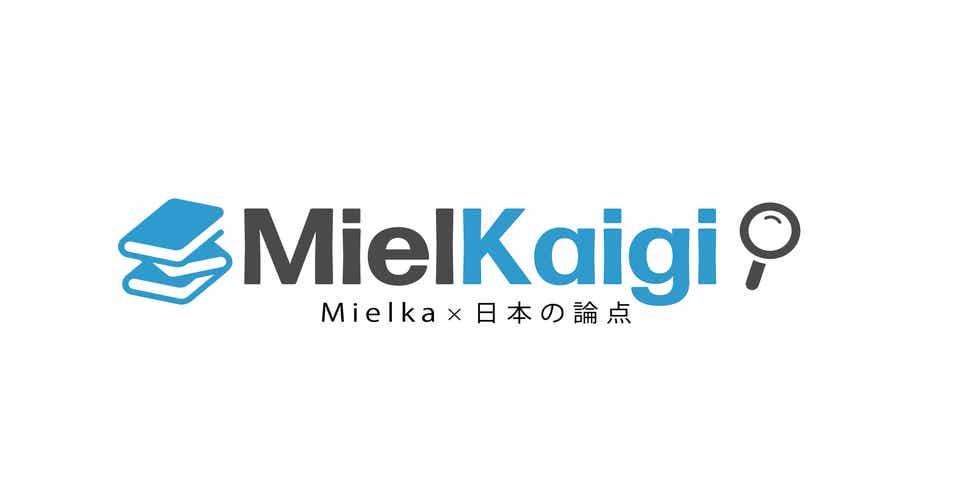 日本の論点を構造分析し、可視化する「Miel-kaigi」始動にあたって ...