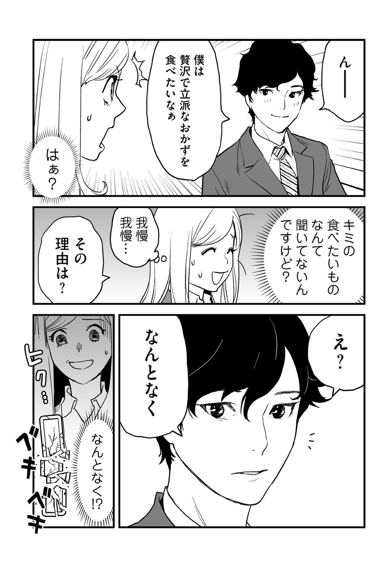 鬼滅の刃夢小説我慢
