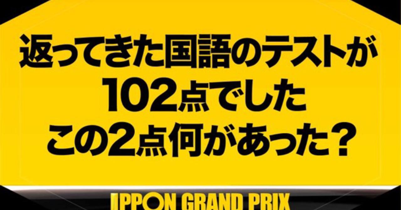 毎朝大喜利 - Ipponグランプリ|伊藤 ゴウシ|note