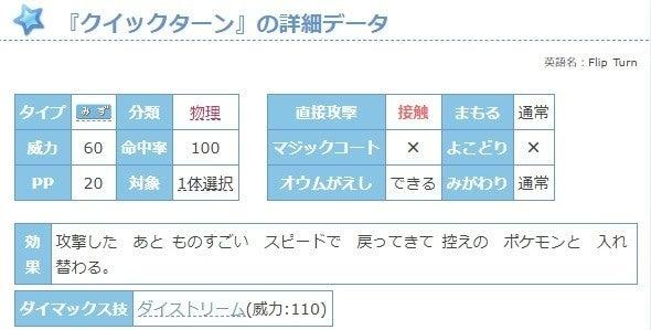VGC2020】剣盾DLC追加教え技、覚えるポケモン一覧【ダブルバトル ...