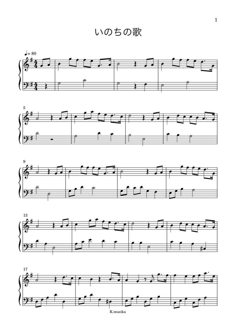 歌 いのち ピアノ の