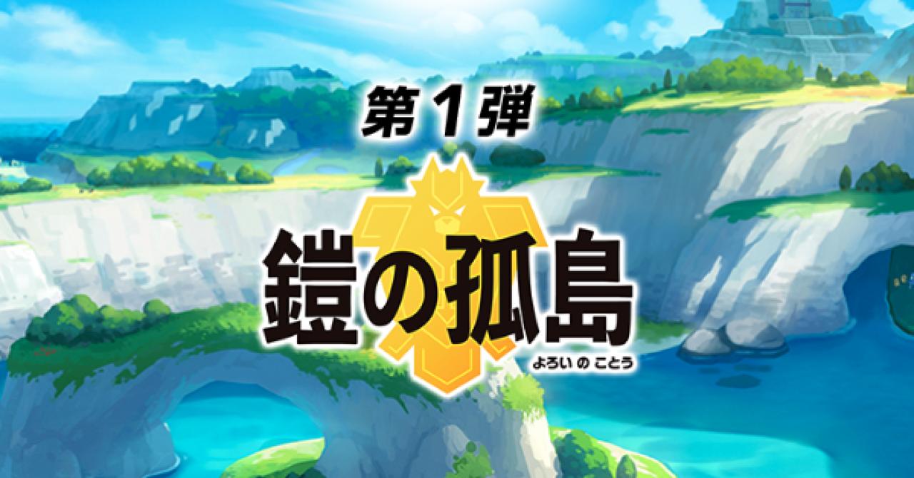 ポケモン ダメージ計算 鎧の孤島