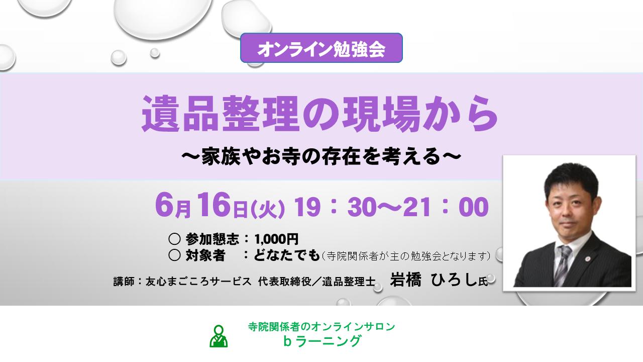 2020.06.16_遺品整理の現場から(岩橋ひろし氏)