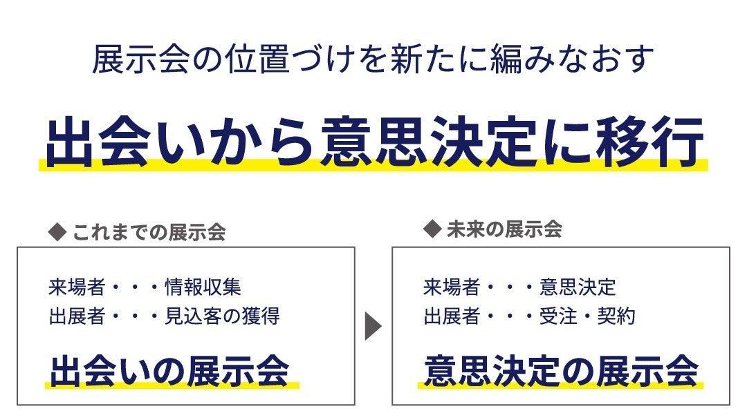 36新・展示会論02-02