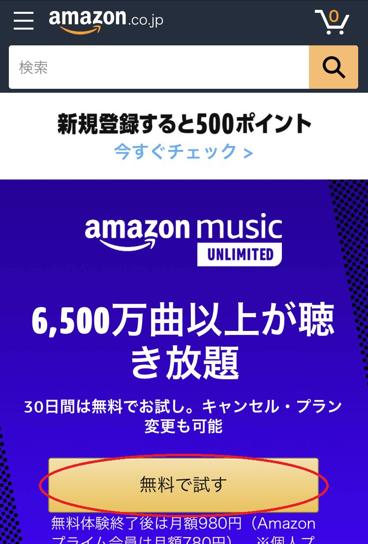 アンリミテッド 解約 ミュージック アマゾン