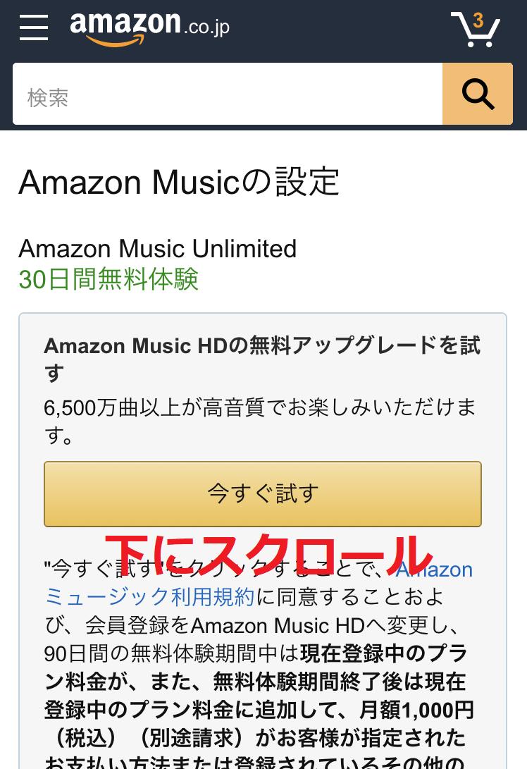 ミュージック 解約 amazon Amazon Musicを解約する方法を世界一わかりやすく解説