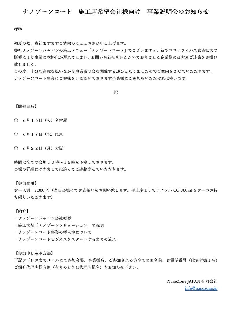 ジャパン ナノ ゾーン