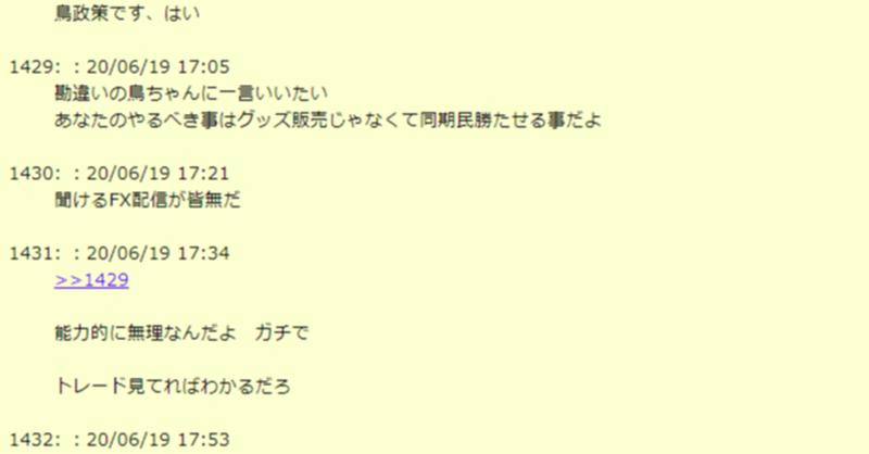 雑談タヌキ 【ふわっち】総合スレ