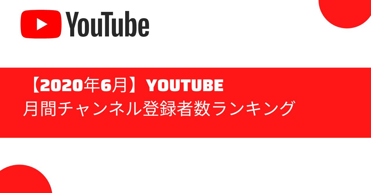 ランキング 者 数 youtube 登録