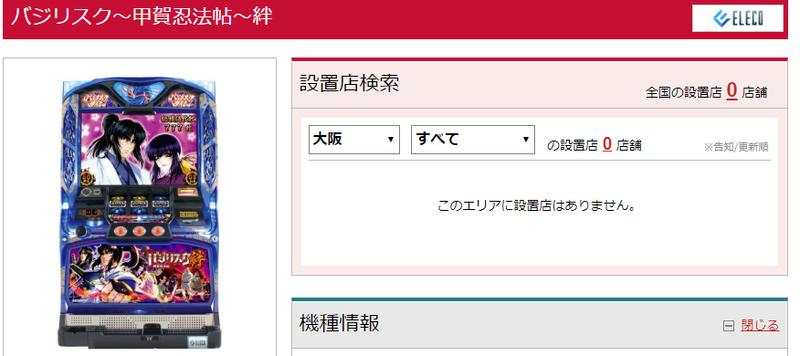バジリスク 絆 撤去 日 大阪
