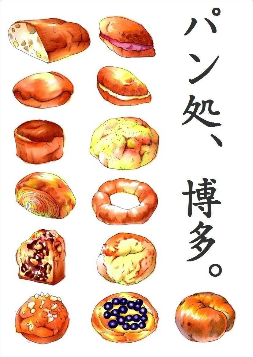 引き続き 福岡市内のパン屋さんのパン達です 博多には 美味しいパン屋さんがたくさんあります どれも愛情のこもった可愛いパン達ですが イラスト のなかには 今はもうお店がなく 食べることが出来ないパンもあ しょうこさん Note