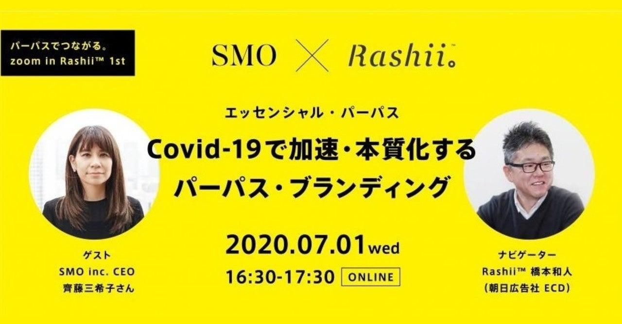 Rashii™ウェビナー、詳しくはこちら!